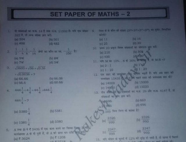 Rakesh Yadav SIR Mock Test Download free