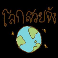 Thanate Panyawiphat