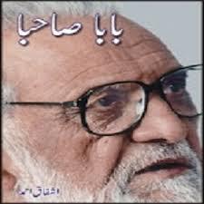 baba-sahiba-by-ashfaq-ahmed