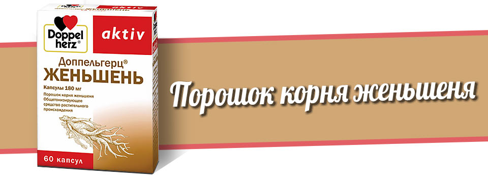 Доппельгерц Женьшень