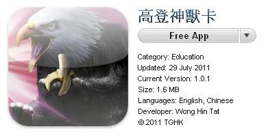 iPhone vs IT: iPhone HK App : 高登神獸卡 (網絡十大神獸啟發基於一些網路術語及事件而創作的一系列作品)