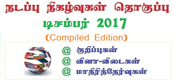 TNPSC Current Affairs December 2017 Tamil Download as PDF