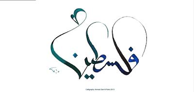 خط اليد Calligraphy : الخط الحر