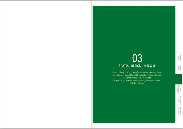 設計作品集 (Design Portfolio) 範例3 空間設計與室內設計類排版 梁又文老師設計作品集 (內容,製作,印刷,紙材)