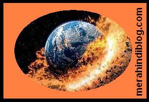 क्या इस तरह तबाह हो जाएगी दुनिया - दुनियां के अंत की भविष्यवानियाँ - Dharti ka ant