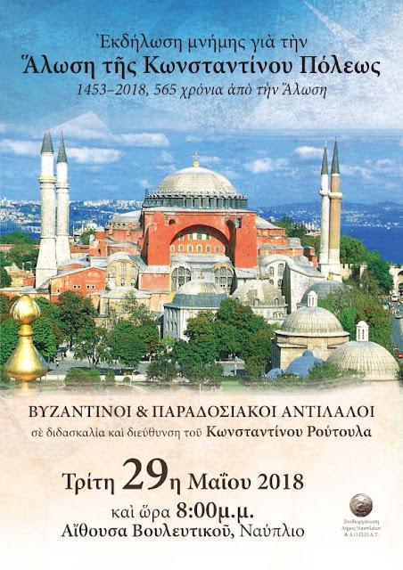 Μουσική εκδήλωση μνήμης για την Άλωση της Κωνσταντίνου Πόλεως στο Ναύπλιο