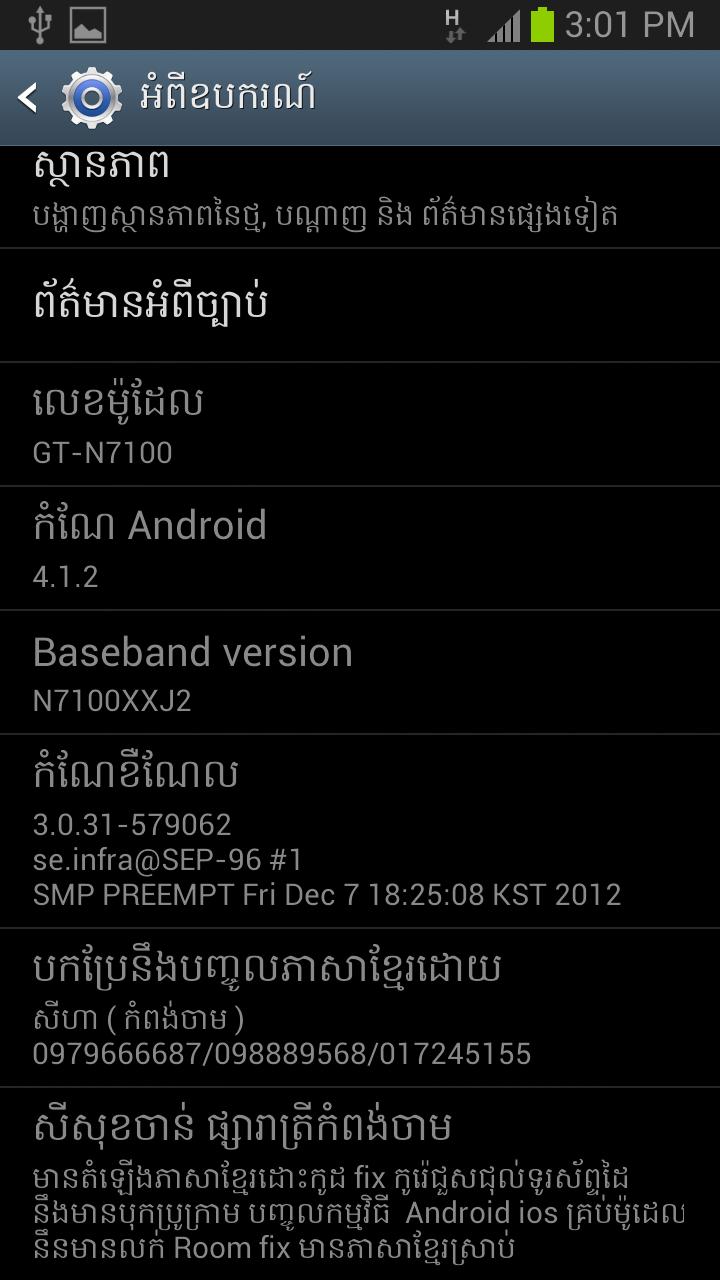 Samsung GALAXY NOTE (E160SKL) S5 Edition convert N7000