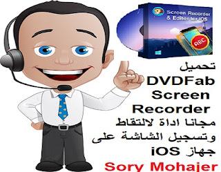 تحميل DVDFab Screen Recorder مجانا اداة لالتقاط وتسجيل الشاشة على جهاز iOS