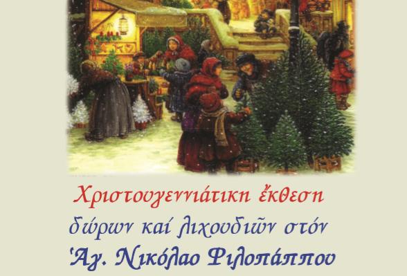 Χριστουγεννιάτικη έκθεση δώρων και λιχουδιών στον Άγιο Νικόλαο Φιλοπάππου