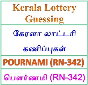 Kerala lottery guessing of Pournami RN-342, Pournami RN-342 lottery prediction, top winning numbers of Pournami RN-342, ABC winning numbers, ABC Pournami RN-342 03-06-2018 ABC winning numbers, Best four winning numbers, Pournami RN-342 six digit winning numbers, kerala lottery result Pournami RN-342, Pournami RN-342lottery result today, Pournami lottery RN-342, www.keralalotteries.info RN-342, live- Pournami -lottery-result-today, kerala-lottery-results, keralagovernment, result, kerala lottery gov.in, picture, image, images, pics, pictures kerala lottery, kl result, yesterday lottery results, lotteries results, keralalotteries, kerala lottery, keralalotteryresult, kerala lottery result, kerala lottery result live, kerala lottery result live, kerala lottery bumper result, kerala lottery result yesterday, kerala lottery result today, kerala online lottery results, kerala lottery draw, kerala lottery results, kerala state lottery today, kerala lottare, Pournami lottery today result, Pournami lottery results today, kerala lottery result, lottery today, kerala lottery today lottery draw result, kerala lottery online purchase Pournami lottery, kerala lottery Pournami online buy, buy kerala lottery online Pournami official, kerala lottery today, kerala lottery result today, kerala lottery results today, today kerala lottery result Pournami lottery results, kerala lottery result today Pournami, Pournami lottery result, kerala lottery result Pournami today, kerala lottery Pournami today result, Pournami kerala lottery result, today Pournami lottery result, today kerala lottery result Pournami, kerala lottery results today Pournami, Pournami lottery today, today lottery result Pournami , Pournami lottery result today,