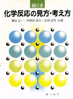 [Manga] 絵とき化学反応の見方・考え方, manga, download, free