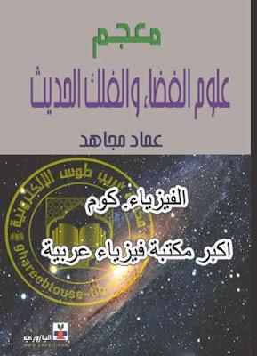 تحميل معجم علوم الفضاء والفلك الحديثpdf