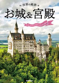 世界の絶景 お城&宮殿 [Sekai No Zekkei Oshiro & Kyuden]
