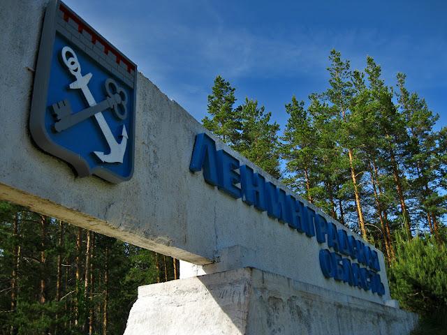 Питер-Новая Ладога-Вологда. Трасса А114. Часть третья