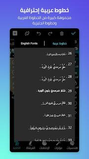 خاصية خطوط عربية احترافية المصمم العربي - تطبيق اندرويد للكتابة على الصور باللغة العربية و الانجليزية