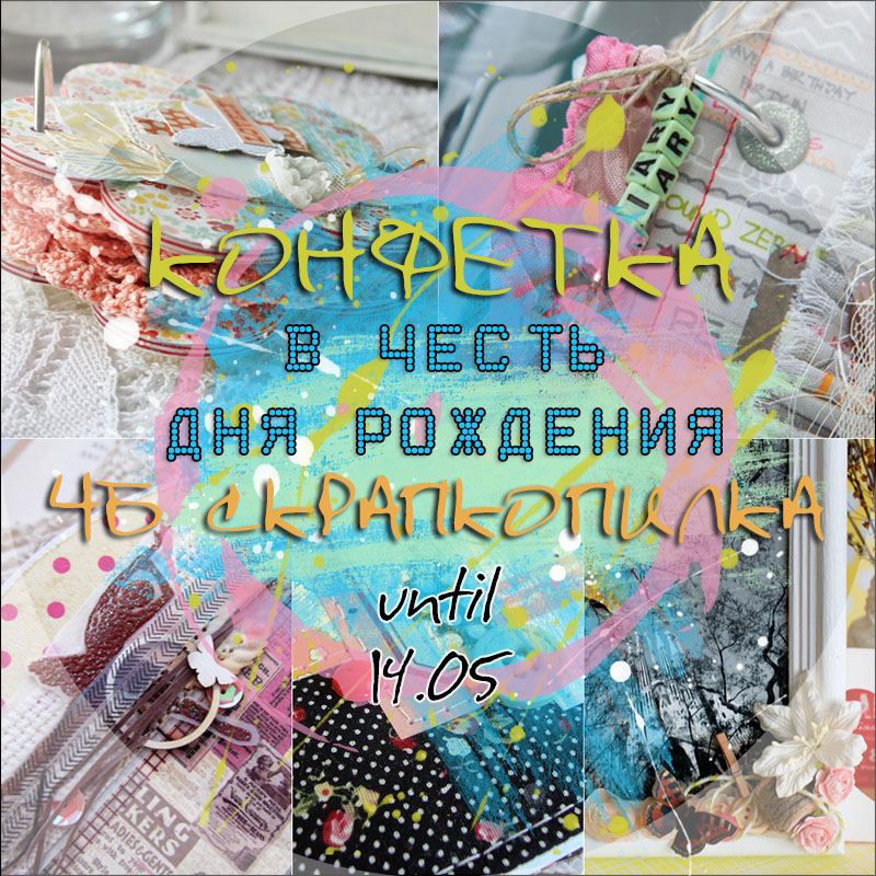 http://scrapkopilka.blogspot.ru/2014/04/blog-post_22.html