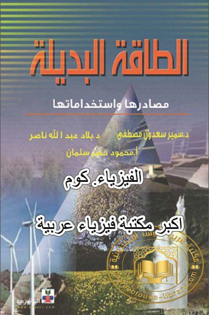 تحميل كتاب الطاقة البديلة مصادرها واستخداماتها pdf برابط مباشر