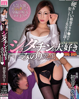 MIDE-329 Shotachin Love Minori Teacher Hatsune Minori