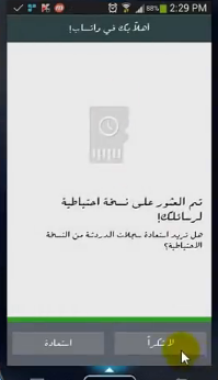 شرح تطبيق 2 lines for Whatsapp