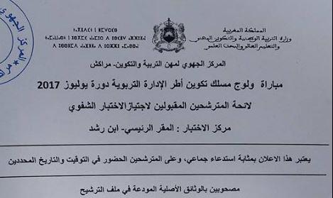 نتائج الشق الكتابي من مباراة مسلك الادارة 2017 جهة مراكش آسفي