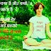 ध्यान कैसे लगाये ? ध्यान के सबसे बड़े फायदे जो आप नही जानते | Dhyan kaise lagate hai or kyo lagate hai