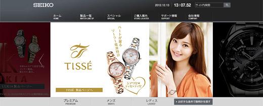 SEIKO TISSEサイトスクリーンショット