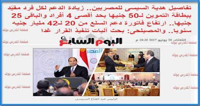 هدية السيسي للمصريين في رمضان رفع التموين ل50 جنيه