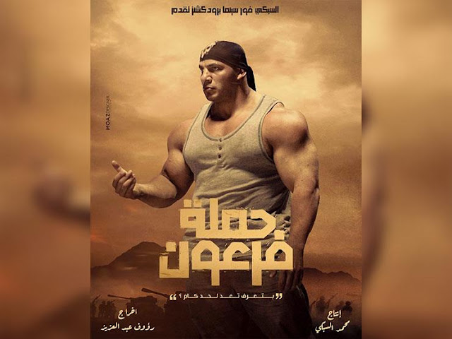 big ramy in egyptian movie