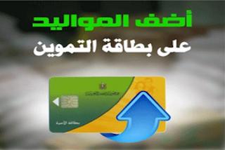 تحديث بيانات بطاقة التموين على الانترنت الأن وإضافة المواليد الجدد