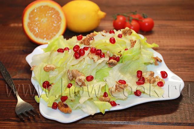 рецепт салата с грецкими орехами и гранатом