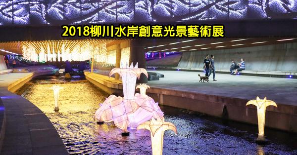 《台中.中區》2018柳川水岸創意光景藝術展|舊城新生博覽會|點亮綠柳川