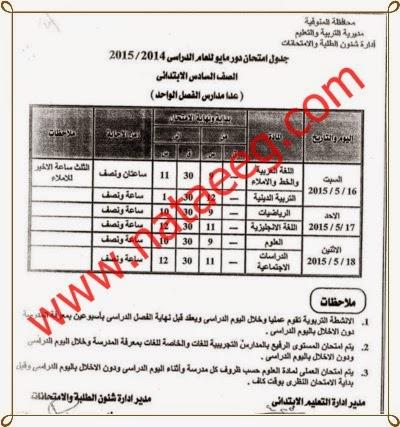 محافظة المنوفيه : جداول امتحانات الترم الثانى 2015 الشهادة الثانويه والاعداديه والابتدائيه