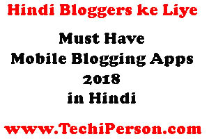 Must Have Mobile Blogging apps for android 2018 [Hindi]