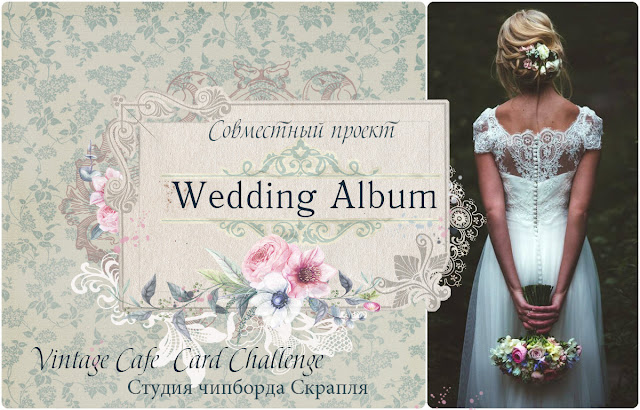 "СП ""Wedding Album"""
