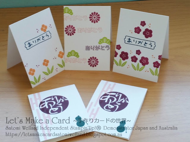 SU Japan exclusive stamp sets Satomi Wellard-Independent Stampin'Up! Demonstrator in Japan and Australia, #su, #stampinup, #cardmaking, #papercrafting, #rubberstamping, #stampinuponlineorder, #craftonlinestore, #papercrafting, #handmadegreetingcard, #greetingcards #スタンピン #スタンピンアップ #スタンピンアップ公認デモンストレーター #ウェラード里美 #手作りカード #スタンプ #カードメーキング #ペーパークラフト #スクラップブッキング #ハンドメイド #オンラインクラス #スタンピンアップオンラインオーダー #スタンピンアップオンラインショップ   #動画 #フェイスブックライブワークショップ #スタンプスクール