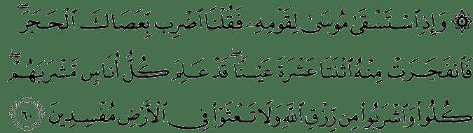 Surat Al-Baqarah Ayat 60