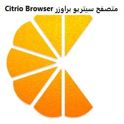تنزيل برنامج سيتريو براوزر لتصفح الانترنت