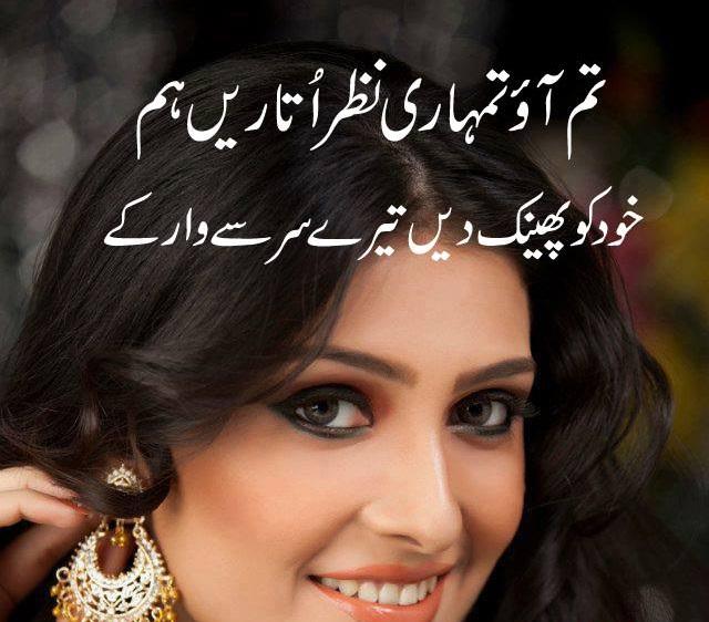 cool whatsapp statuses 2017 funny urdu poetry tum aao tumhari nazarain uthaarain hum
