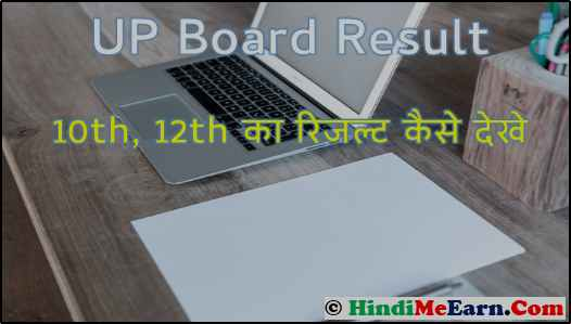 UP board result 2017-18