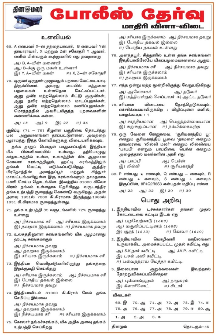 TN Police Psychology, GK Questions and Answers in Tamil