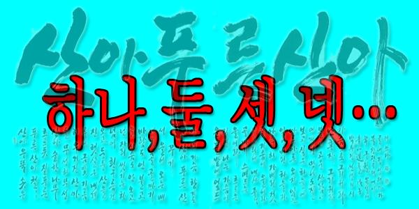 Angka Korea (Sino Korea & Korea Asli)