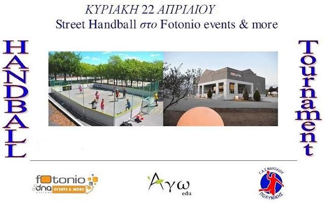 Street Handball Tournament την Κυριακή 22 Απριλίου στο Ναύπλιο