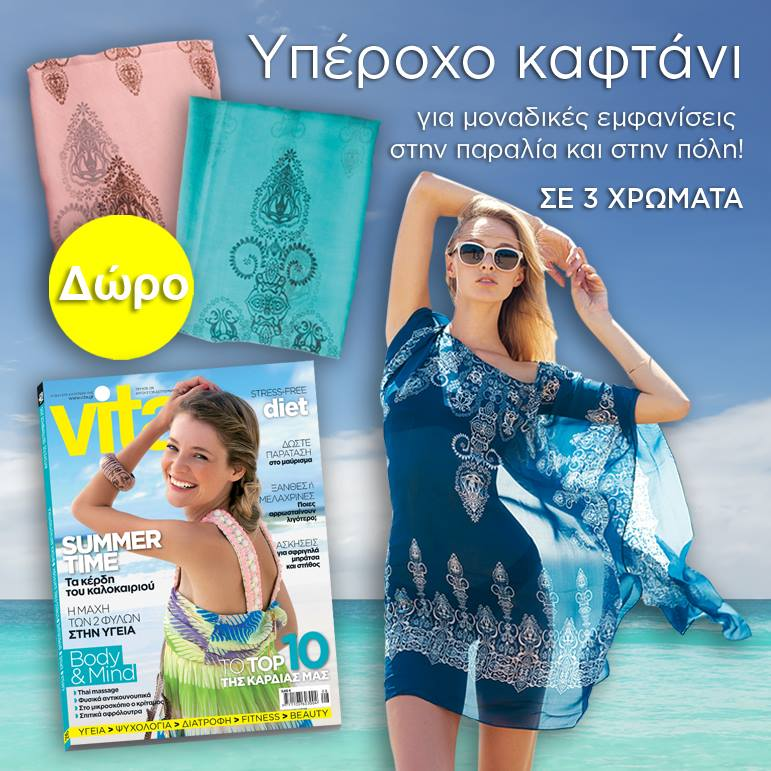 45e060ac577 FoxyLadynews: Περιοδικά Αυγούστου-Σεπτεμβρίου 2015