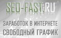 Заработок на Seo-Fast, как заработать на Seo-Fast