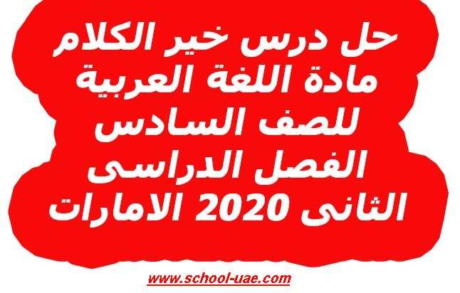 حل درس خير الكلام مادة اللغة العربية للصف السادس الفصل الدراسى الثانى 2020 الامارات