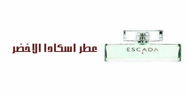 e7645cc26 عطر+اسكادا+الاخضر.jpg