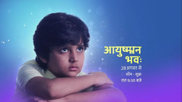 Ayushman Bhava TV Serial on Star Bharat Full Star Casts