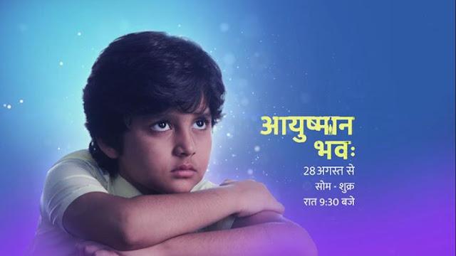 Ayushman Bhava TV Serial on Star Bharat Full Star Casts