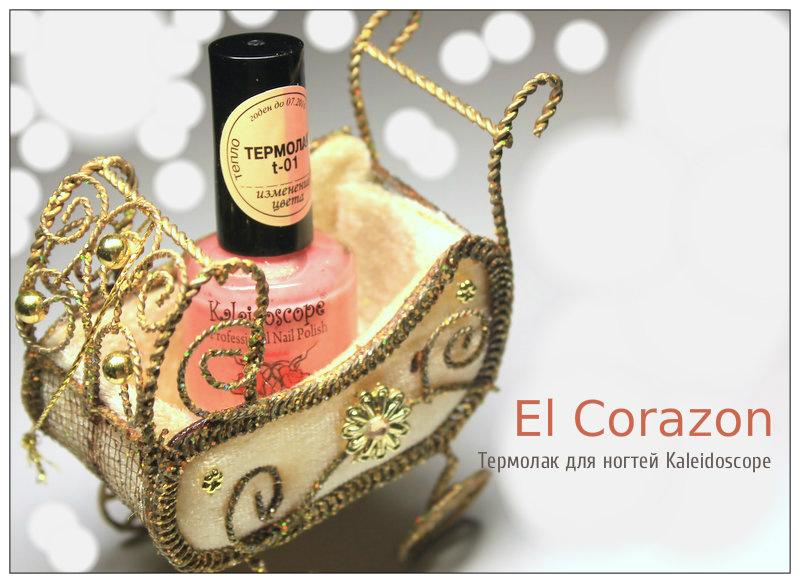 Отзыв: Термолак для ногтей Kaleidoscope t-01 от El Corazon.