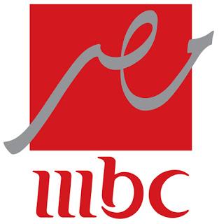 مشاهدة قناة ام بي سي مصر بث مباشر بدون تقطيع MBC Masr Mubasher